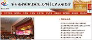 第七届北京文博会官网
