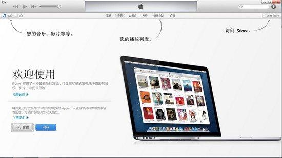 前不久苹果公司正式开放了itunes 11的下载.作为苹果生态...