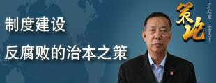 李永忠:制度建设是反腐败的治本之策