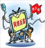 """中国""""网络反腐""""掀热浪"""