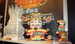 台湾文创精品馆北京开展 近百厂商打造创意风尚