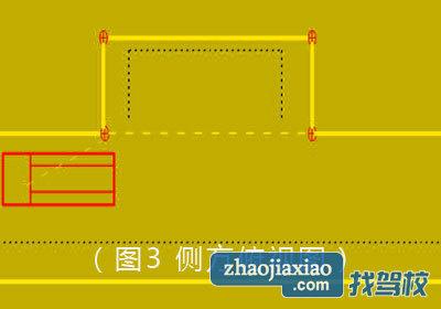 解析具体的侧方停车操作步骤(组图)
