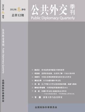公共外交季刊第十二期