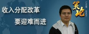 杨志勇:收入分配改革要迎难而进