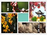 [图片策划]二十四节气图--中国传统节气与养生