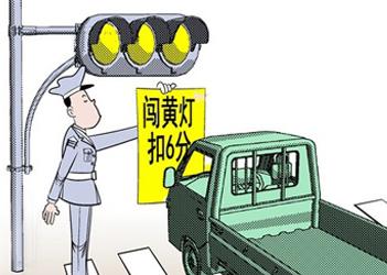 """新交规""""闯黄灯扣六分""""引热议"""