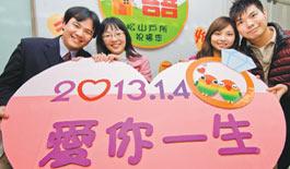 201314台湾近3000对新人百无禁忌登记结婚(图)
