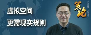 李欲晓:虚拟空间更需要现实规则