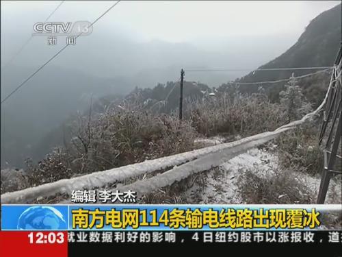 南方电网114条输电线路出现覆冰