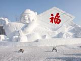 哈尔滨雪博会美景[组图]