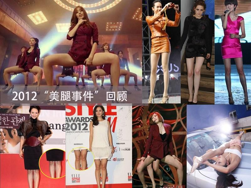 """2012""""美腿事件""""大回顾"""