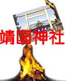 反日斗士火烧靖国神社