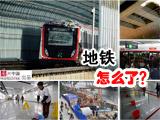【图片策划】地铁怎么了?