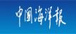 中国海洋报