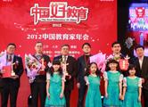 """中国网2012中国好教育盛典首颁""""敢言奖"""""""