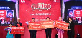 蓝玫给中国好教师捐赠流动图书馆