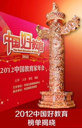 2012中国好教育完全获奖榜单