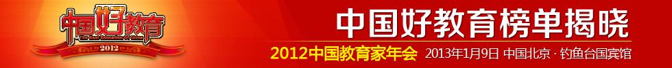 2012中国好教育家年会
