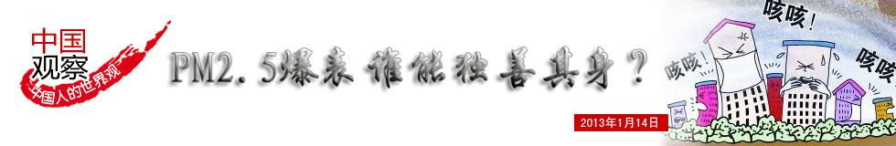 中国观察:PM2.5爆表谁能独善其身?
