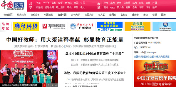 中國網教育頻道全新改版上線