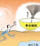 中國式編制情結 高學歷低就業背後的畸形心態