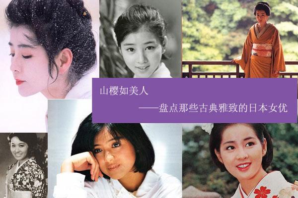 细数那些古典雅致的日本女星
