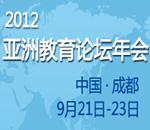 2012亚洲教育论坛