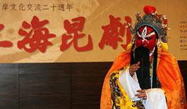 上海昆剧团来台演出