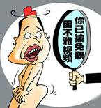 中国观察:官员频陷'色诱陷阱'谁之过?