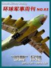 环球军事周刊第83期 运20大型运输机成功首飞