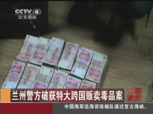 兰州警方破获特大跨国贩卖毒品案_ 视频中国
