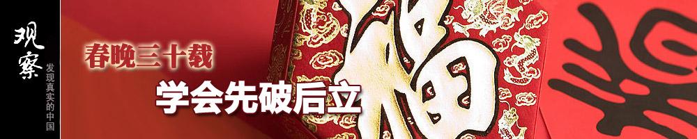 观察 观点中国 春晚