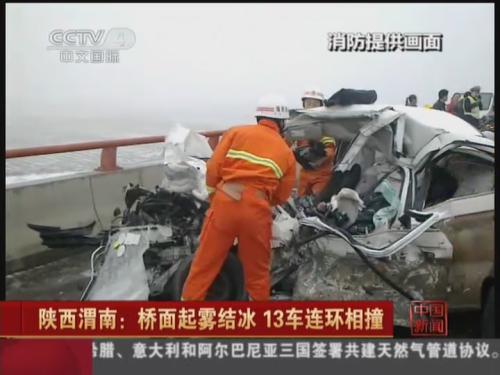 陕西渭南桥面起雾结冰 13车连环相撞2死1伤