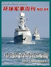 环球军事周刊第84期 中国海军再出岛链
