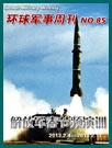 环球军事周刊第85期 解放军春节频演训