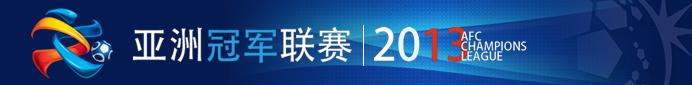 2013亚洲冠军联赛