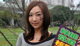 台湾民众上演快闪行动反对核电建设