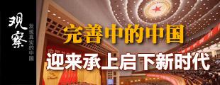 完善中的中国,迎来承上启下新时代