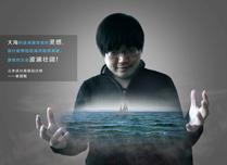 海洋人物 云本传媒 设计师 崔国魁 传媒 平面设计