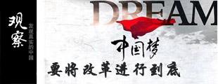 中国梦,要将改革进行到底