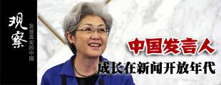 中国发言人,成长在新闻开放年代