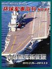 环球军事周刊第87期 中国航母新征程