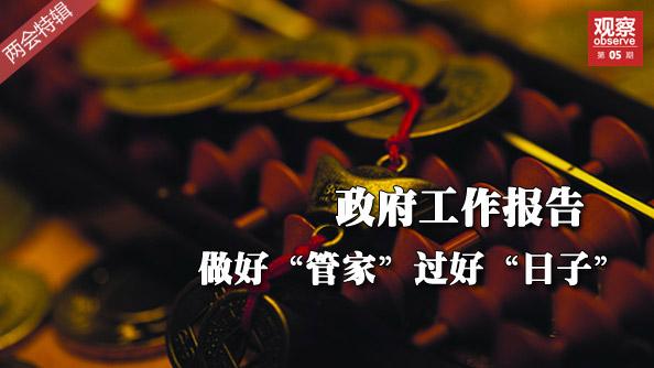 """政府工作报告:做好""""管家"""" 过好""""日子"""""""