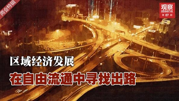 区域经济发展,在自由流通中寻找出路