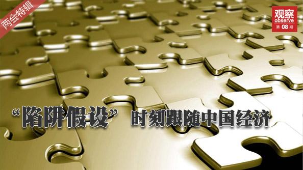 """""""陷阱假设""""时刻跟随中国经济"""
