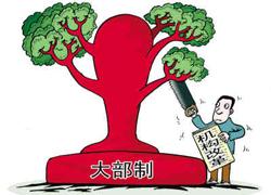 2013两会聚焦机构改革
