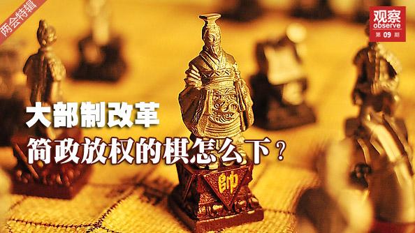大部制改革,简政放权的棋怎么下?