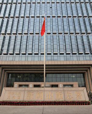 国务院机构改革即将启动 七部委将撤销或合并