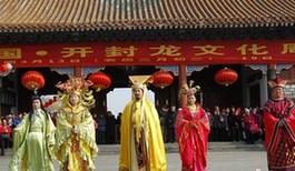 """3月13日,""""二月二,龙抬头"""",河南开封有着1200多年历史的古代六朝皇宫——龙亭,由演员扮演的""""大宋皇帝""""带领百官祭龙祈福风调雨顺,国泰民安。中新社发王中举 摄"""