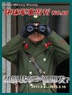 环球军事周刊第88期 朝鲜战争一触即发?